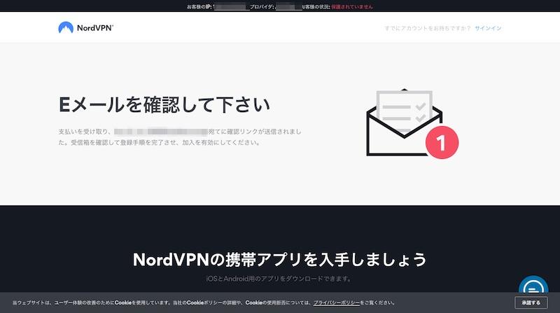 NordVPNから届いたメールを確認
