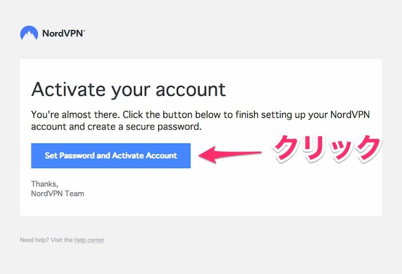 NordVPNから届いたメールに記載されたリンクをクリック