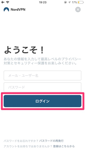 NordVPNにメール・ユーザー名・パスワードを入力しログイン