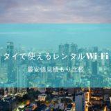 タイで使えるレンタルWi-Fiモバイルルーターの最安値見積もり比較