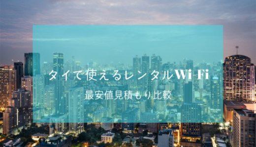 【タイ】海外レンタルポケットWi-Fiの最安値を見積もり調査した結果