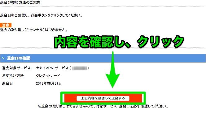 セカイVPNの解約「上記内容を確認して退会する」をクリック