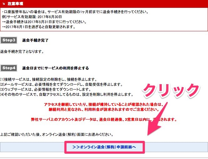 インターリンクのメニューから「オンライン退会(解約)申請画面へ」を選択