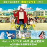 hulu(フールー)でバケモノの子など細田守監督の作品が限定配信