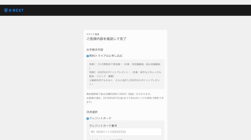U-NEXT(ユーネクスト)にクレジットカードを登録