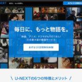 U-NEXT(ユーネクスト)の30日間無料トライアルの申し込み・登録方法