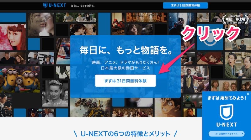 U-NEXT(ユーネクスト)の31日間無料体験に申し込み