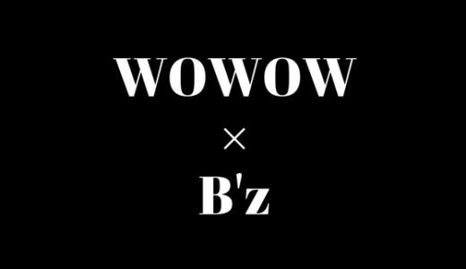 【次回2019/3/10】B'z×WOWOWの再放送・プレゼントまとめ【見逃してもまだ間に合う!】