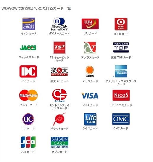 WOWOWの支払いに使えるクレジットカード