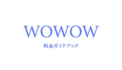 WOWOWの料金ガイドブック|安くて賢い申し込み方法【経験者談】