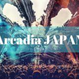Arcadia Japan(アルカディア・ジャパン)