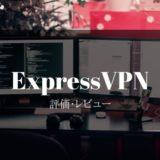ExpressVPN(エクスプレスVPN)の評価・評判・レビュー