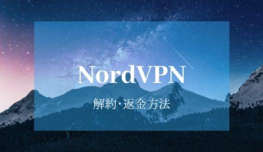 NordVPNの解約方法と30日間返金保証制度について日本語でやさしく解説