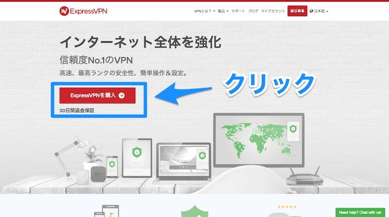 ExpressVPNを購入(30日間返金保証)