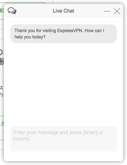 ExpressVPN(エクスプレスVPN)のチャット