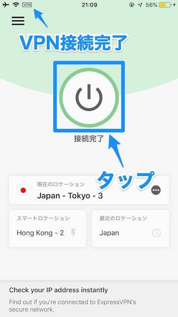 iPhoneからExpressVPNでVPN接続完了