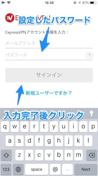ExpressVPNのスマホアプリでメールアドレスとパスワードを入力