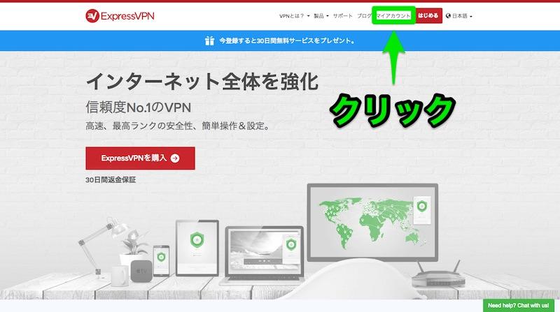 ExpressVPN(エクスプレスVPN)のマイアカウントをクリック