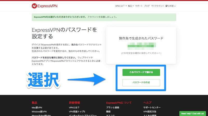 ExpressVPNのパスワードを設定