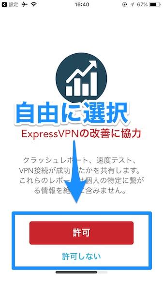 スマホからExpressVPNのレポートを許可