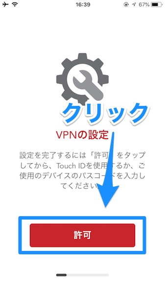iPhoneにExpressVPNのVPNを許可