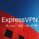ExpressVPNの申し込み・設定・使い方