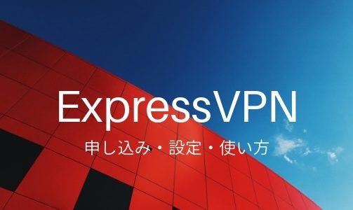ExpressVPNの申し込み方法・設定・使い方を日本語でやさしく解説