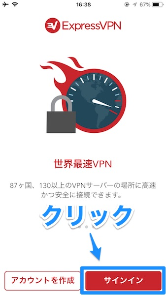 ExpressVPNにiPhoneアプリからサインイン