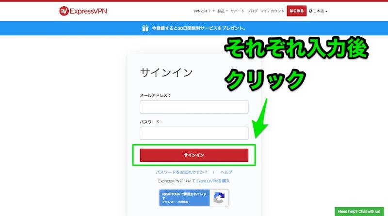 ExpressVPN(エクスプレスVPN)にサインイン