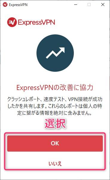 ExpressVPNのWindowsでの設定方法・使い方