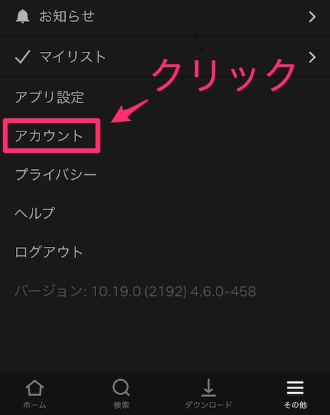 スマホのNetflix(ネットフリックス)のアカウント情報