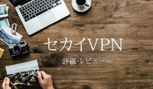 セカイVPNの評判・評価レビュー【1年使ってみた感想と注意点】
