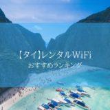 タイのレンタルポケットWiFiおすすめランキング