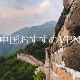 中国でおすすめのVPN