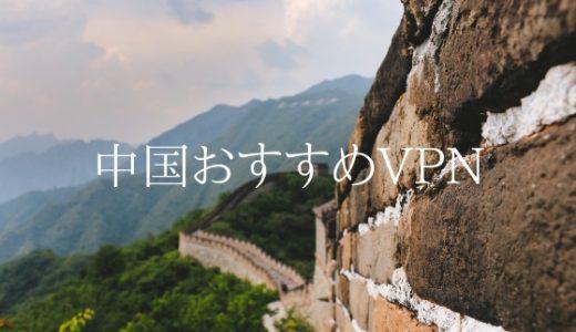 中国で使えるおすすめVPN2選!どっちか選んでおけばOK【2019年最新版】