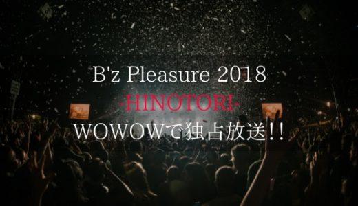 【再放送次回4/12】B'z×WOWOWでのライブ「Pleasure 2018」を徹底解説