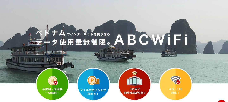 JAL ABC ベトナム