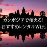 カンボジアで使えるおすすめレンタルポケットWiFi