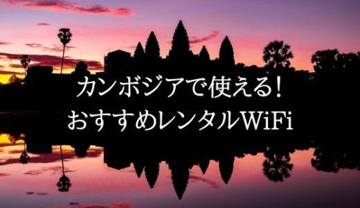 【カンボジア】レンタルポケットWiFiおすすめランキング!7社徹底比較