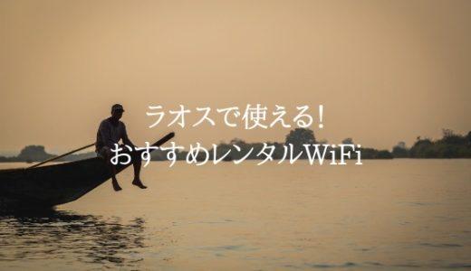 ラオスで使えるおすすめレンタルWiFi