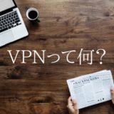 VPNって何?メリット・デメリット