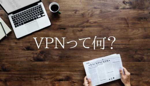 【図解】VPNとは?仕組みからメリット・デメリット・用途も解説