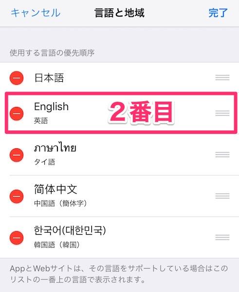 iPhoneの使用する言語の優先順位