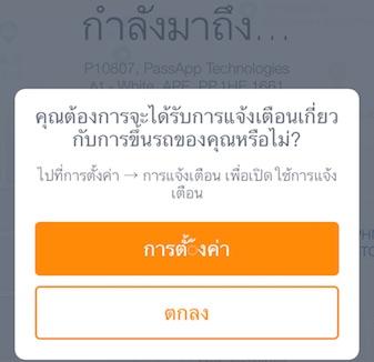 タイ語で表示されるPassApp