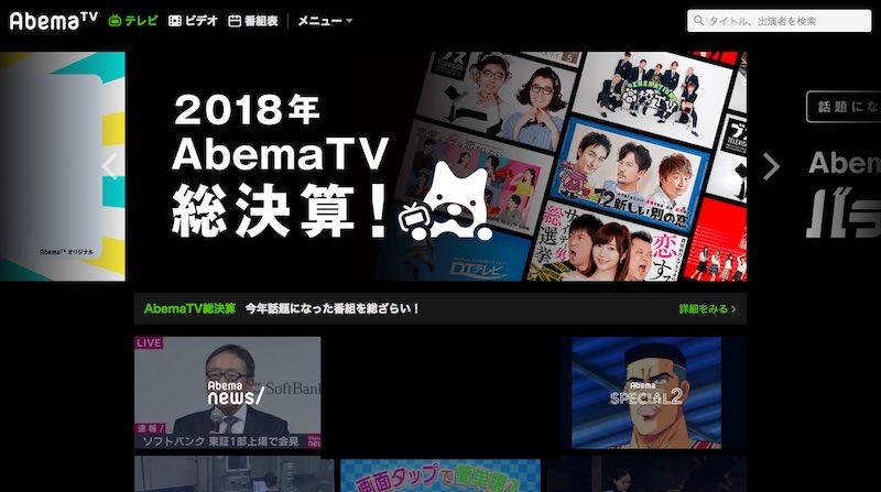 AbemaTV(アべーマTV)