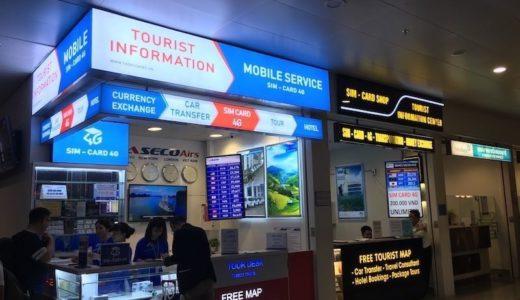 ハノイ・ノイバイ国際空港でSIMカードを購入・設定する方法【簡単】