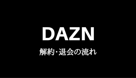 【図解】DAZN(ダゾーン)を解約・退会する手順|退会できないときは?