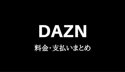 DAZN(ダゾーン)の月額料金・支払い方法をわかりやすく解説【2020最新版】