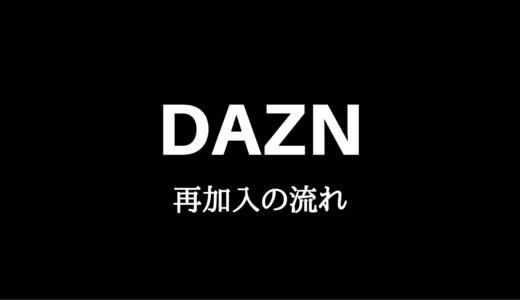 【簡単】DAZN(ダゾーン)に再加入する手順|1ヶ月無料にする裏技も解説