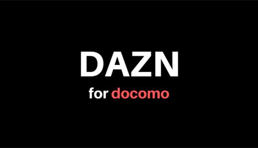 DAZN for docomoとは?申し込みから解約まで解説【ドコモユーザー必見!】